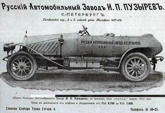 Реклама автозавода Пузырева