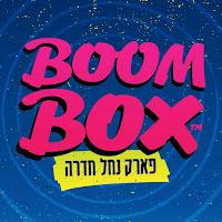 פסטיבל בום בוקס 2015 - מי מופיע?