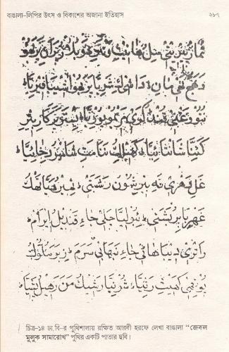 Image result for আরবি লিপির ইতিবৃত্ত
