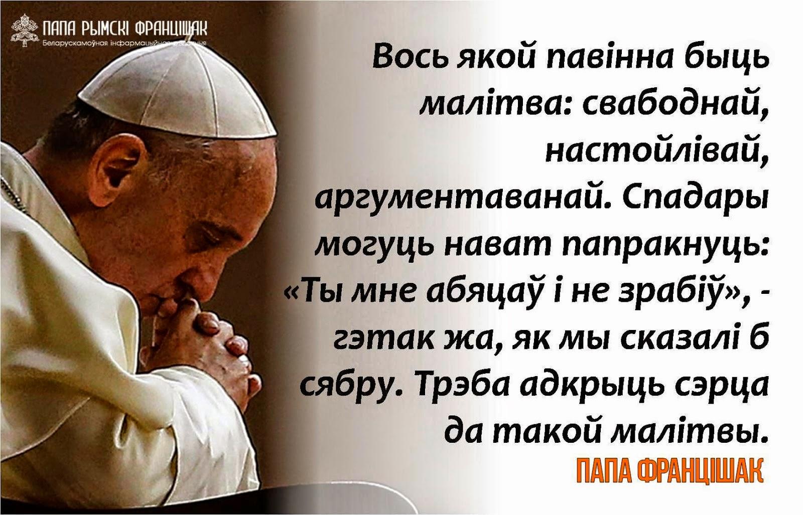 Цытаты Папы Францішка ў паштоўках