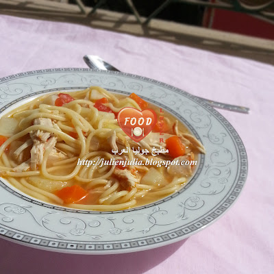 Chicken Noodle Soup from Scratch شوربة النودلز بالدجاج والخضروات