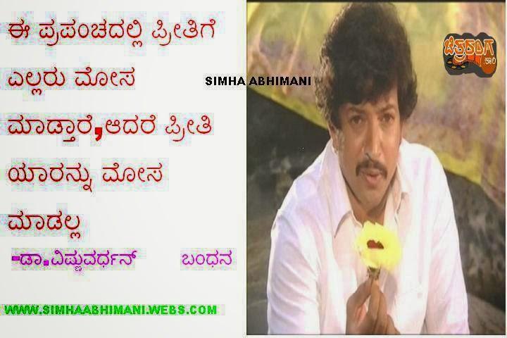 Kannada Kavanagalu About Life Facebook Wall Photos Pictures