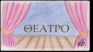 totheatro.blogspot.gr