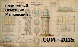 Совместный Обменник МАЯКовский (СОМ-2015)