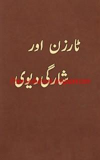 Tarzan or Shargi Devi Novel