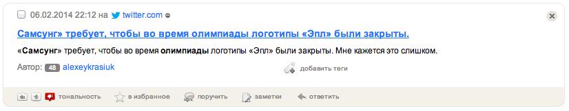 А вот новость о компании Самсунг нашла скорее негативные отклики