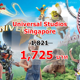 รวมบัตรท่องเที่ยวราคาถูกกว่าที่สิงคโปร์