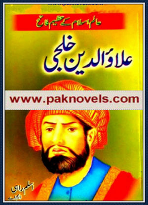 Sultan Alauddin Khilji by Aslam Rahi MA