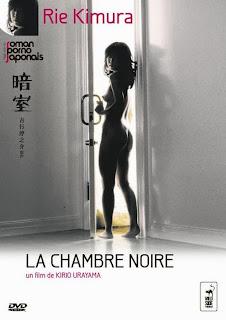 Dark Room (1983) Anshitsu