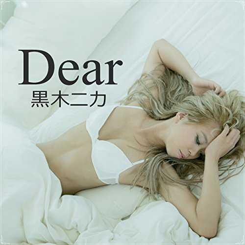 [Single] 黒木ニカ – Dear (2015.10.14/MP3/RAR)