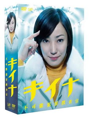 [ドラマ] キイナ~不可能犯罪捜査官~ (2008)