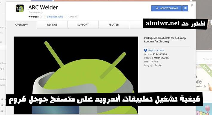 كيفية تشغيل تطبيقات أندرويد على متصفح جوجل كروم
