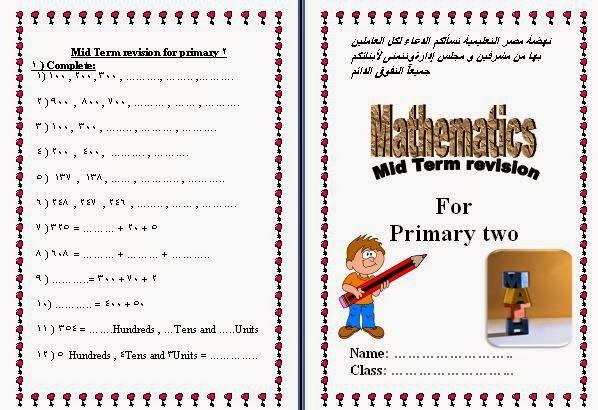 مراجعة ميد ترم ثانى ابتدائى maths فصل دراسى أول2015 المنهاج المصري ثان%D