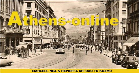 Athens-online