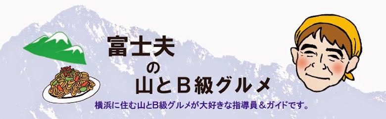 富士夫の山とB級グルメ