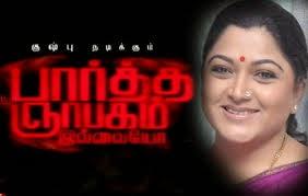 Partha Gnabagam Illayo 09-10-2013 Kalaignar Tv Serial