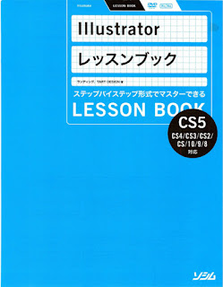 [Manga] Illustratorレッスンブック ステップバイステップ形式でマスターできる [Illustrator Lesson Book Step Bai Step Keishiki De Master Dekiru], manga, download, free