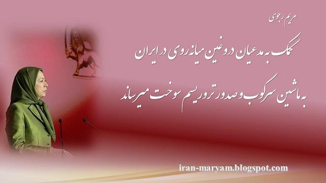 ایران-سخنرانی مریم رجوی جلسه «همبستگی منتخبین فرانسه با مقاومت ایران در برابر افراطی گری تحت نام اسلام»