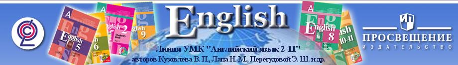 """УМК """"Английский язык"""" авторов Кузовлева В.П. и др."""