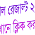 Dakhil Result 2014-Bangladesh Madrasha Education Board-bmeb.gov.bd