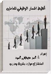 كتاب تخطيط المسار الوظيفي للعاملين