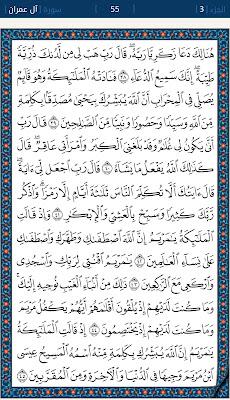 القرآن الكريم 55 - دنيا ودين