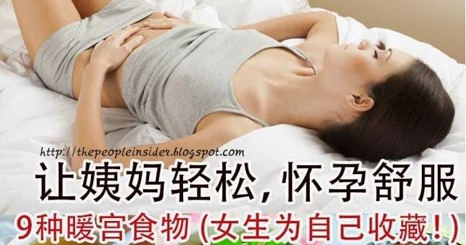 【9种暖宫食物,让姨妈轻松,怀孕舒服】(女生为自己收藏!)