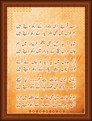 Best Urdu Romantic Ghazal Poetry 2013