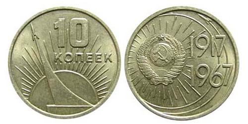 Монета 10 копеек 1967 года (50 лет Советской власти)