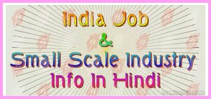 India Job & Small Scale Industry Info In Hindi