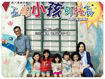 Movie at GSC - Little Big Master