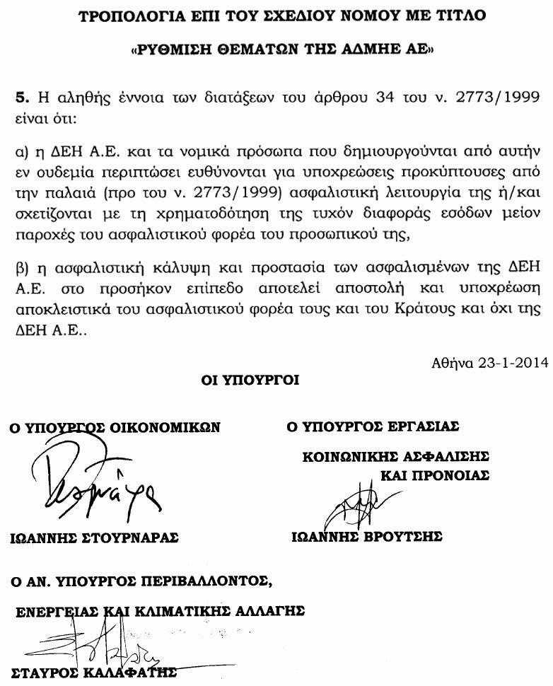 http://www.hellenicparliament.gr/UserFiles/bbb19498-1ec8-431f-82e6-023bb91713a9/8323947.pdf
