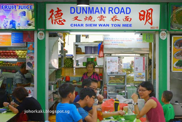 Dunman-Road-Char-Siew-Wanton-Mee-Singapore-德明叉烧云吞面