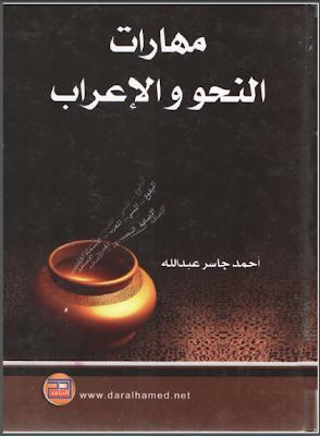 مهارات النحو والإعراب - أحمد جاسر عبد الله pdf
