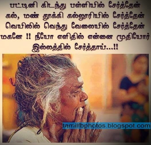 The elderly Home - Tamil Heart Touching Lines