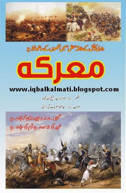 Markah in Battal Chinarkot Mansehra 1834