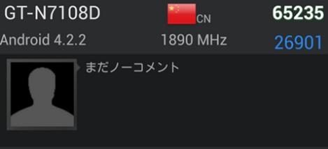 Samsung Galaxy Note 2 GT-N7108D