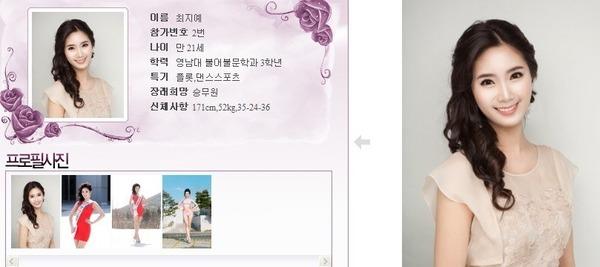 นางงามเกาหลี 2013 ศัลยกรรม หน้าเหมือนเป๊ะ - 02