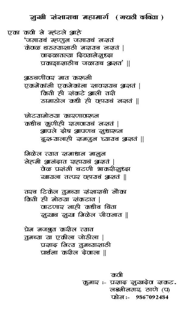 essay on my father in marathi language
