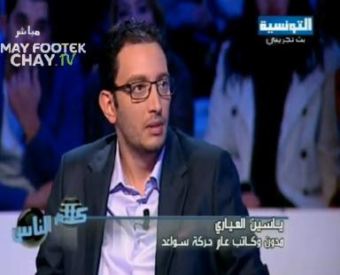 Yassine ayari sawa3ed
