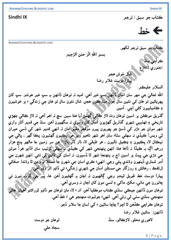 khat-sabaq-ka-tarjuma-sindhi-notes-for-class-9th