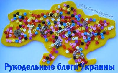 Творчі блоги українок
