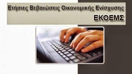 Ετήσιες & Μηνιαίες  Βεβαιώσεις ΕΚΟΕΜΣ - Μ.Τ.Σ