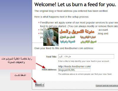 خلاصة الموضوعات التعليقات feedburned2.jpg