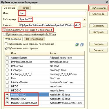 публикация базы 1с на веб сервере