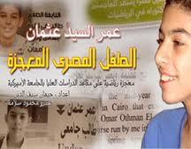 عمر عثمان السيد الطالب المصري ابن الرابعة عشر موهبة خارقة في الرياضيات!