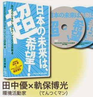 DVD 日本の未来は超希望!
