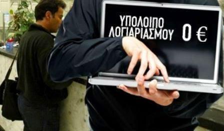Δρακόντεια μέτρα από τον Ιούνιο: Νέο σχέδιο ηλεκτρονικών κατασχέσεων