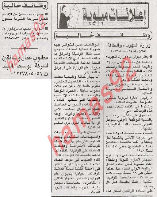 وظائف خالية في وزارة الكهرباء والطاقة المصرية %D8%A7%D9%84%D8%A7%D9%87%D8%B1%D8%A7%D9%85