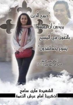 New Martyr Mary the Copt of Cairo